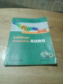 SolidWorks Simulation高级教程