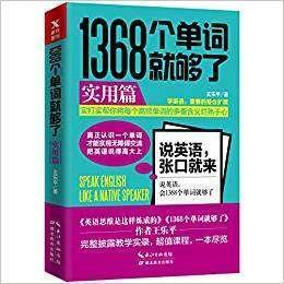 正版保证 1368个单词就够了:实用篇 教你运用同义词和词性变换修改原始表达英语学习口语学习实用 上海书城旗舰店 新华书店
