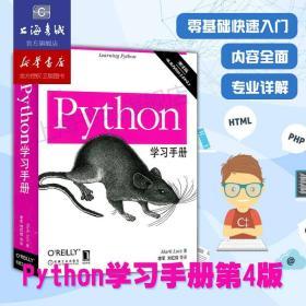 python学习手册 第四版 学习python运维实践/计算机网络/程序设计/计算机教材 从入门到精通Python程序设计教程新华书店上海书城