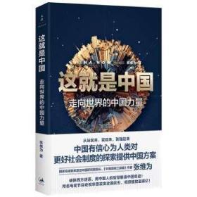 这就是中国 : 走向世界的中国力量