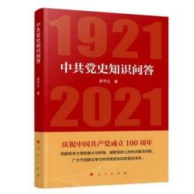 中共党史知识问答 中共中央党校中共党史教研部