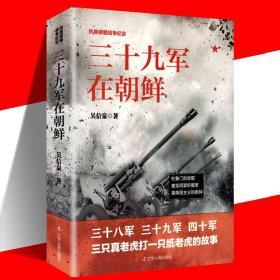 正版现货 抗美援朝战争纪实-三十九军在朝鲜 三只真老虎打一只纸老虎的故事杜鲁门的悲歌美帝国主义的丧钟 现代军事历史书战争论
