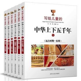 写给儿童的中华上下五千年 全套6册 青少版 小学生课外书 1-3-6年级儿童文学书籍6-12岁儿童读物 中国历史记故事图书 中国通史