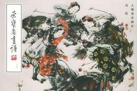 正版 荣宝斋画谱(135)人物花卉 荣宝斋出版社绘画艺术书籍