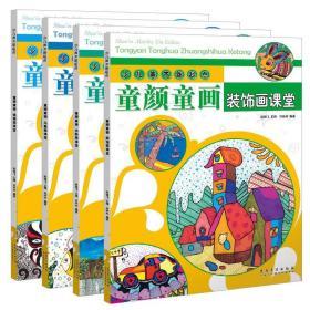 少儿美术新起点童颜童画4本装饰 线描 水粉 儿童画课堂绘画技法幼儿园教材美术画画启蒙