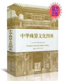 中华珠算文化图典 正版图书 闪电发货