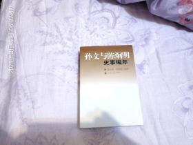 孙文与陈炯明史事编年