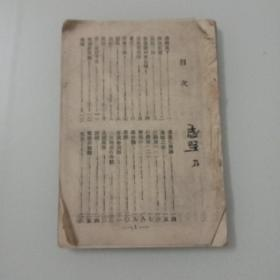 子恺漫画近作集(缺封面封底)