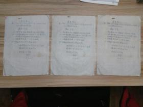 文革油印宣传单三张,内容一样,1967年恩施县万寨地区红光造反司令部印,饶伯钧同志告知,包快递发货。