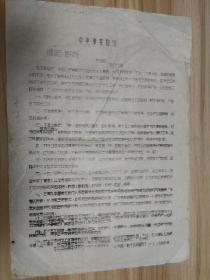 文革油印宣传单一张,1967年恩施地区从头越战斗队翻印,包快递发货。