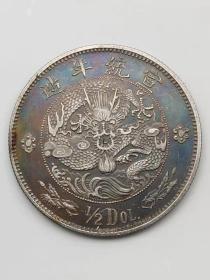 大清银币五角