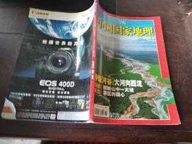 中国国家地理 2006年11