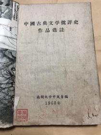 【南开大学中文系老课本】中国古典文学批评史作品选注
