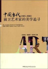 中国当代(1985-2000)前卫艺术家的美学追寻