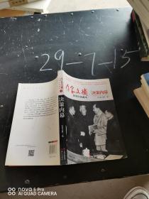 作家文摘20周年珍藏本