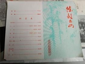九幕话剧 陈毅出山(节目单)