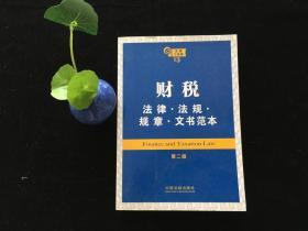 财税:法律·法规·规章·文书范本(第2版)