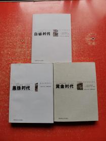 �r代三部曲――青�~�r代+�S金�r代+白�y�r代 【3本合售】