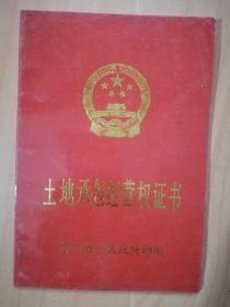 曹明峰1998年至2028年土地承包经营权证书