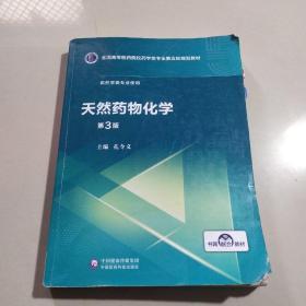 天然药物化学(第3版供药学类专业使用)