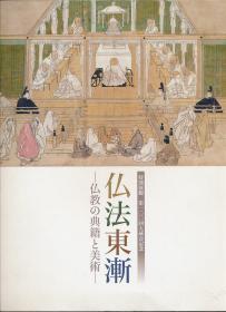 佛法东渐:佛教の典籍と美术(京都国立博物馆等2015年编印·大16开·彩图95种百余幅·第100回大藏会纪念特别展)