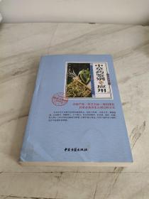 中草药鉴别与应用