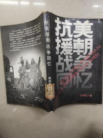 抗美援朝战争回忆