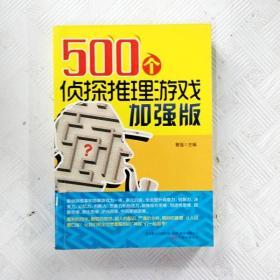 EI2139350 500个侦探推理游戏: 加强版(一版一印)