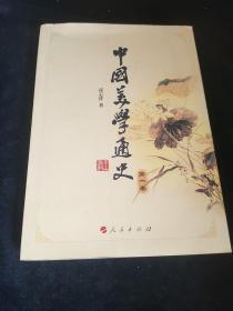 中国美学通史第一卷