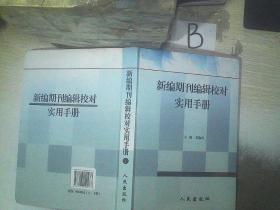 新编期刊编辑校对实用手册 上     ..
