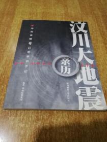 汶川大地震亲历:华商传媒46记者采访手记