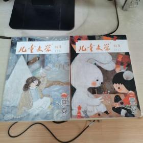 儿童文学故事(2019 年第1,第12期)