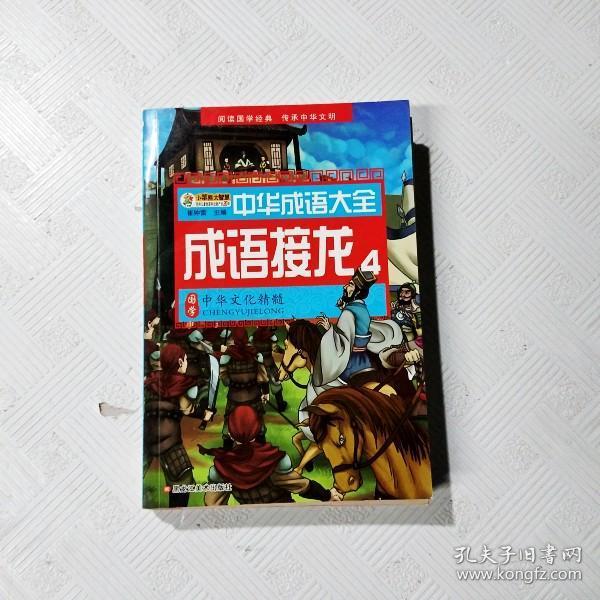 中华成语大全(全8册)成语故事1.2.3.4 成语接龙1.2.3.4 小笨熊