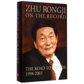 朱镕基讲话实录(1998-2003)(精装)
