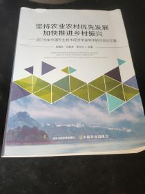 坚持农业农村优先发展 加快推进乡村振兴——2019年中国农业技术经济学会学术研讨会论文集