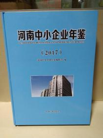 河南中小企业年鉴2017