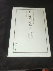 东山法门研究