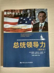 总统领导力(插图本)中国人民大学出版