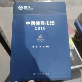 中国债券市场:2018