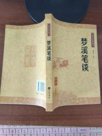 梦溪笔谈(中华经典藏书)