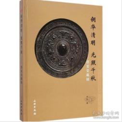 铜华清明 光照千秋 : 清爱堂藏镜
