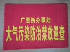 大气污染防治禁放巡查(广惠街办事处)