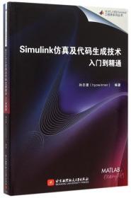 Simulink仿真及代码生成技术入门到精通/MATLAB & Simulink   系列丛书