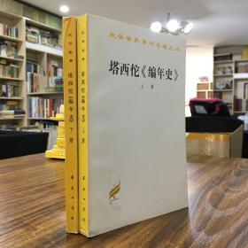 汉译世界学术名著丛书:塔西佗《编年史》(全两册) 正文九五品