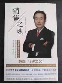 销售之魂【正版!书籍干净 板正 无勾画 不缺页】