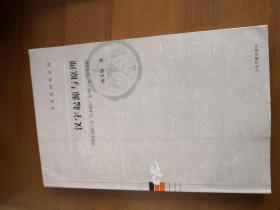 汉字起源与原理