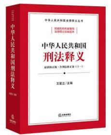 中华人民共和国刑法释义 2021版新版,全新,最新修正版含刑法修正案【十一】