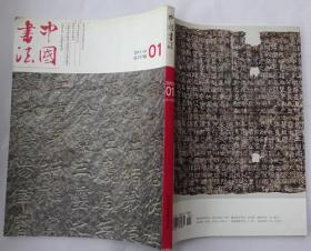 中国书法2013年第01期( 总第237期)