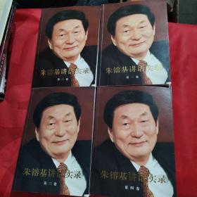 朱镕基讲话实录 第1一4卷