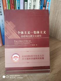 个体主义-集体主义的结构及跨文化研究